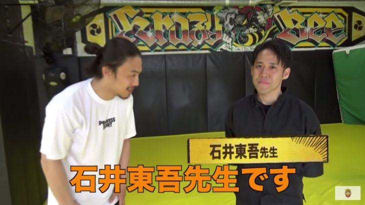 MMAファイターの矢地祐介選手も驚くジークンドーの技の破壊力が凄い。