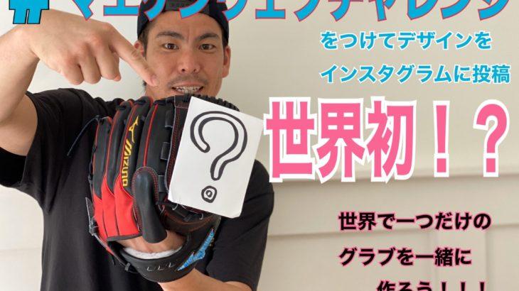 あなたのデザインしたウェブで前田健太投手が試合で投げるかも!【#マエケンウェブチャレンジ】