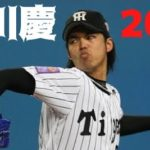 メジャーリーグにも挑戦した初代オタクプレイヤー、セ・リーグ最後の20勝投手【井川慶】