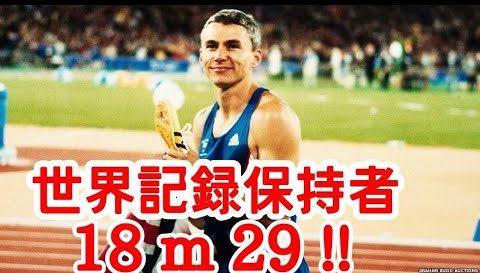 たった3歩で18m以上跳んでしまう三段跳びの世界記録保持者【ジョナサン・エドワーズ】