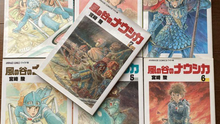 名作『風の谷のナウシカ』は映画だけでなく、漫画版こそ是非読んで欲しい!