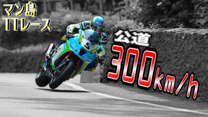 公道で300キロ!世界一危険で過酷なバイクレース【マン島TTレース】