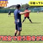 MLBミネソタ・ツインズ初の日本人指導者が教える目から鱗の実践的キャッチボール!
