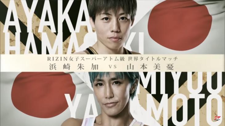 短期決戦となった女子格闘家の戦いは攻撃的なディフェンスが試合を分けた【浜崎