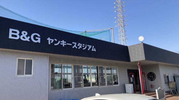 バッセン巡りの旅・愛知県西尾市【B&Gヤンキースタジアム】
