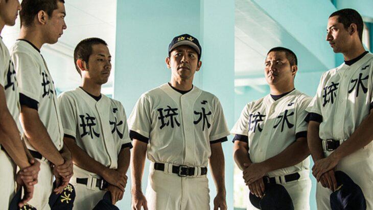 沖縄高校野球の父、裁監督をモチーフにした映画【沖縄を変えた男】