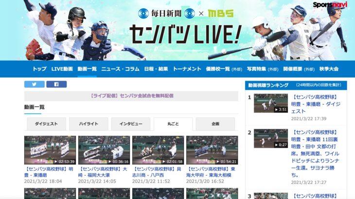 テレビが近くにない状態でも選抜甲子園大会中継が見られる【センバツLIVE!】