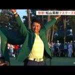 日本人最年少マスターズ予選通過から10年、遂にアジア人初のマスターズ優勝という快挙達成!【松山英樹】
