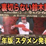 今年の鈴木誠也も変わらずやってくれてます。スタメン発表PVが面白すぎる。