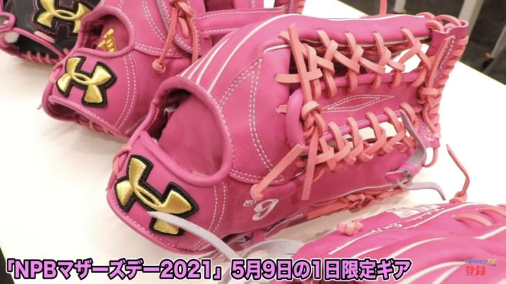 母の日を感謝のピンク色で染めよう!NPB全体で初の試み【NPBマザーズデー2021】
