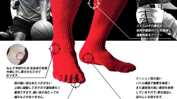 プロ野球選手も使用する5本指サポーターソックスが疲労感も緩和してくれてオススメ!【フットラーク】
