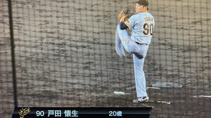 我らが高浜軍出身の戸田懐生投手が、遂に1軍デビュー!1回無失点の好投でした。
