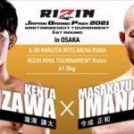 RIZIN 29で酷評を受けた瀧澤謙太VS今成正和、怖くて近づけない今成正和の足関地獄のオーラ。