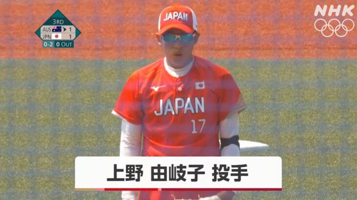 女子ソフトボール日本代表がコールド勝利!レジェンド上野由岐子の投球に脱帽です。