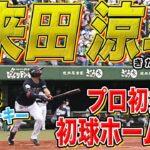 戦慄の『打率10割・猛打賞・先頭打者初球本塁打』デビューを飾った期待のドラ3ルーキー【来田涼斗】