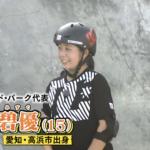 愛知県高浜市出身の岡本碧優選手の金メダルに期待!【女子スケートボード・パーク】