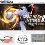 野球専門に特化したクラウドファンディングサイト『KIMEDAMA』の今後に期待したい!