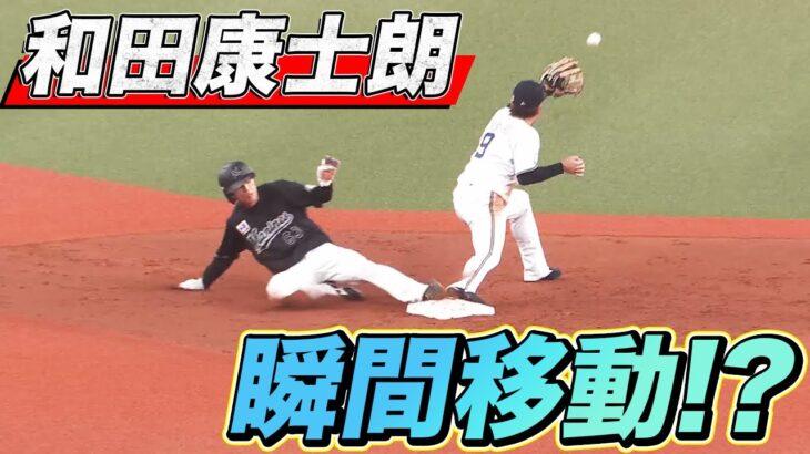 途中出場メインの和田康士朗がパ・リーグ盗塁ランキング1位タイに並ぶ。