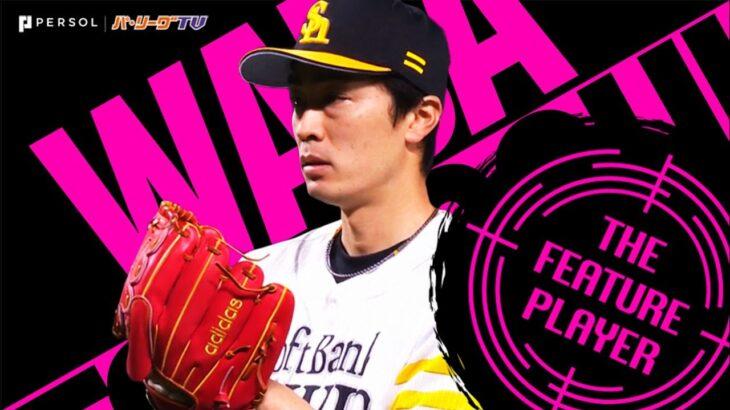 松坂世代最後の現役選手となったソフトバンクホークスのベテラン選手【和田毅】